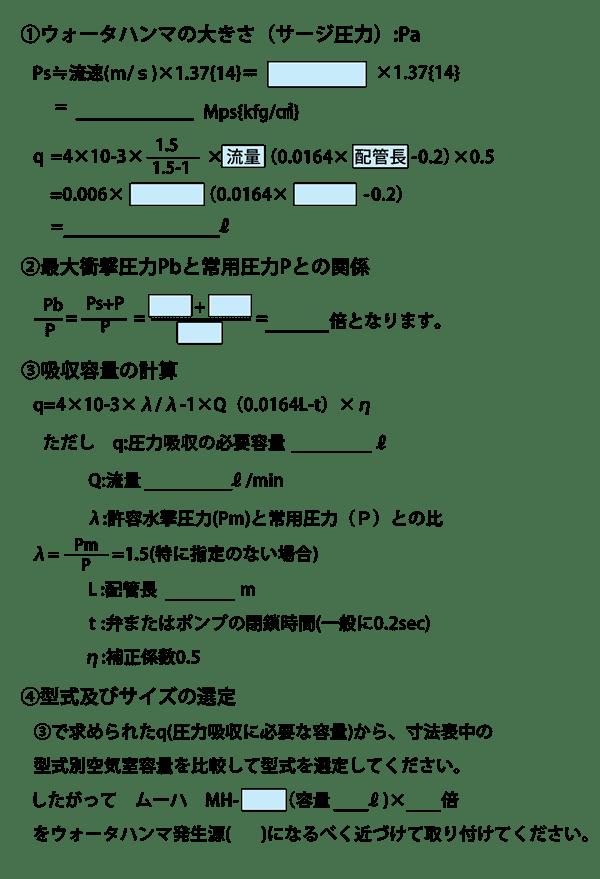 選定計算式
